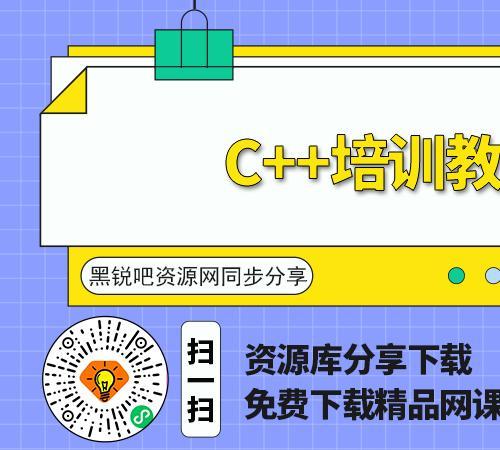 C++培训教程语言编程从零基础入门到提高进阶实战视频下载