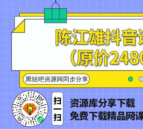 陈江雄抖音课程(原价2480)短视频培训视频教程下载