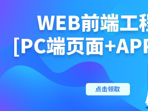 WEB前端工程师[PC端页面+APP页面]培训教程下载