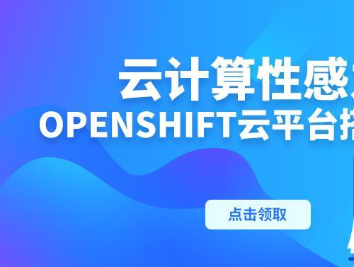 云计算性感之OpenShift云平台搭建部署培训视频教程下载