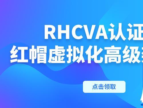 RHCVA认证及红帽虚拟化高级架构师云计算培训教程下载