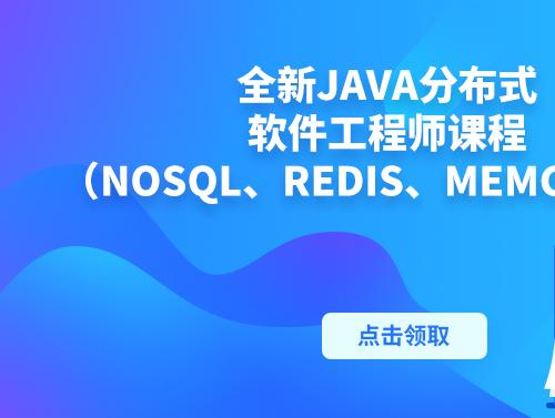 全新Java分布式_软件工程师课程(NoSql、Redis、Memcache)