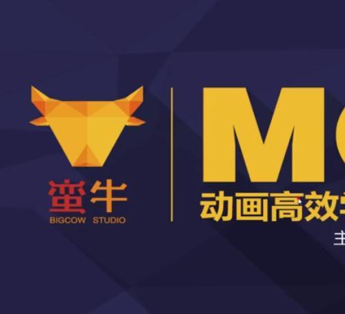 魏编最新AE・MG动画特效设计实战班MG动画制作UI动效中文程视频教程