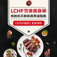 《LCHF饮食瘦身课》有声书下载 喜马拉雅音频资源