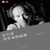 《金宇澄:好作家的秘密》有声书下载 喜马拉雅音频资源