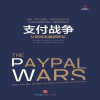 《支付战争》有声书下载 喜马拉雅音频资源