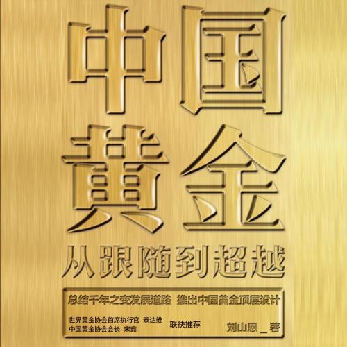 《中国黄金:从跟随到超越》有声书下载 喜马拉雅音频资源