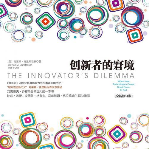 《创新者的窘境 | 克莱顿·克里斯坦森管理经典》有声书下载 喜马拉雅音频资源