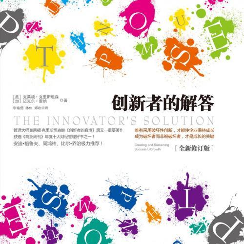 《创新者的解答 | 《商业周刊》年度十大财经管理好书》有声书下载 喜马拉雅音频资源