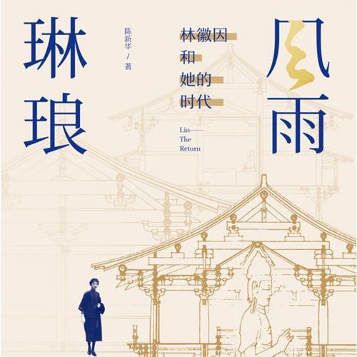 《风雨琳琅:林徽因和她的时代》有声书下载 喜马拉雅音频资源