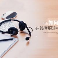 英盛网教程 如何通过在线客服连接客户  视频课程下载