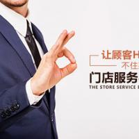 英盛网教程 让顾客Hold不住怒赞的门店服务礼仪 视频课程下载
