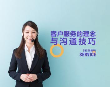 英盛网教程 客户服务的理念与沟通技巧  视频课程下载