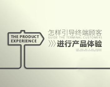 英盛网教程下载 怎样引导终端顾客进行产品体验