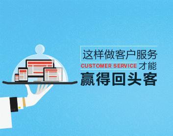 英盛网教程下载 这样做客户服务才能赢得回头客