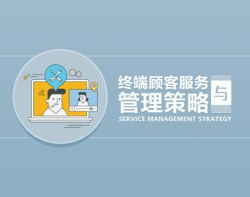 英盛网教程下载 终端顾客服务与管理策略