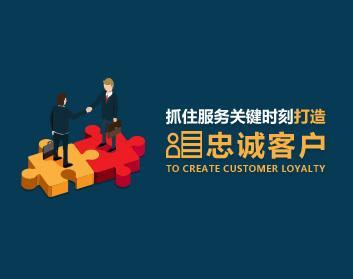 英盛网教程下载 抓住服务关键时刻,打造忠诚客户