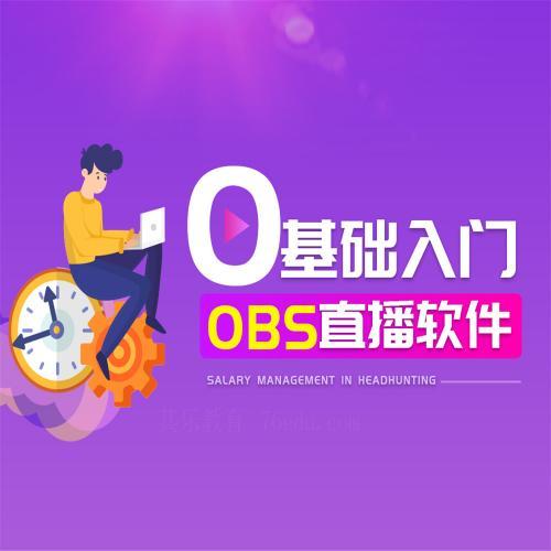零基础入门OBS直播软件(5集)