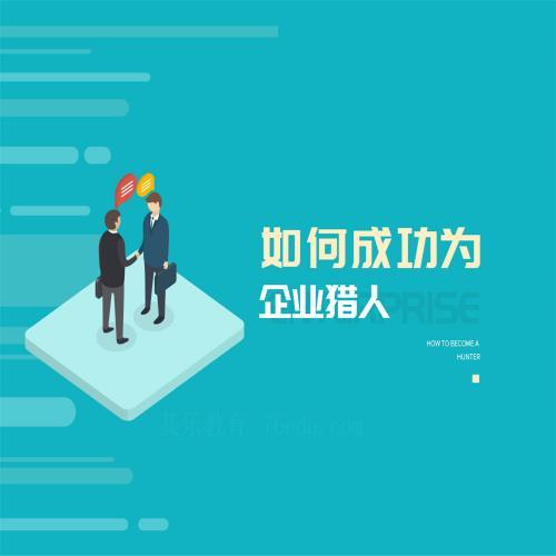 如何成功为企业猎人(3集) 商学院视频教程下载
