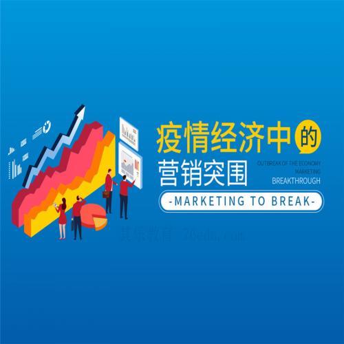 疫情经济中的营销突围(5集)英盛网企业管理课程下载