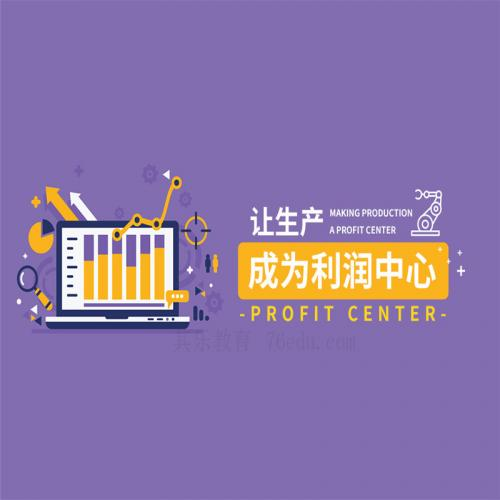 让生产成为利润中心(12集)英盛网企业管理课程下载