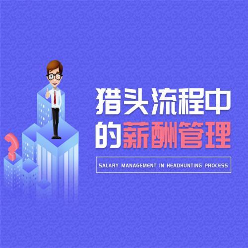 猎头流程中的薪酬管理(2集)英盛网企业管理课程下载