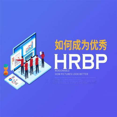 如何成为优秀HRBP(4集)英盛商学院教程