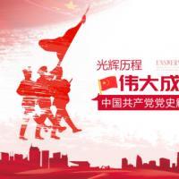 光辉历程,伟大成就-中国共产党党史解读