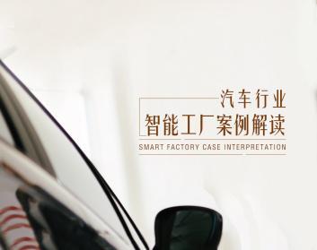 汽车行业智能工厂案例解读 英盛网工厂管理生产管理 智能工厂