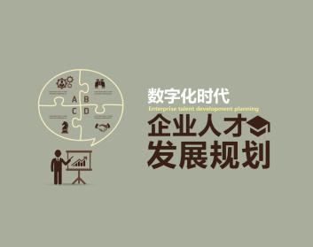 数字化时代企业人才发展规划  英盛网课程 人力资源 企业管理 总裁课堂 管理培训