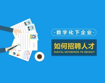 数字化下企业如何招聘人才英盛网课程人力资源团队管理