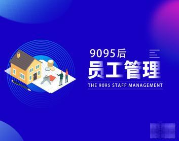 9095后员工管理 人力资源管理 团队管理 新生代员工激励措施DISC高效管理