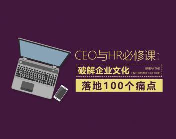CEO与HR必修课:破解企业文化落地100个痛点