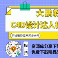 C4D设计达人模块 大鹏教育2021期