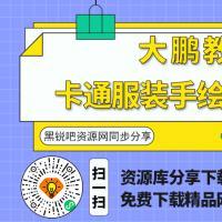 卡通服装手绘课 大鹏教育2019期网课下载