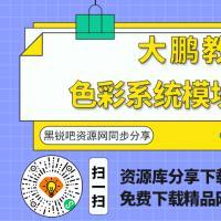 色彩系统模块 大鹏教育2020期网课视频下载