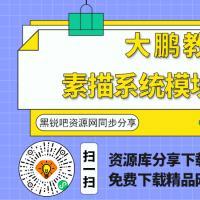 素描系统模块 大鹏教育2020期网课视频下载
