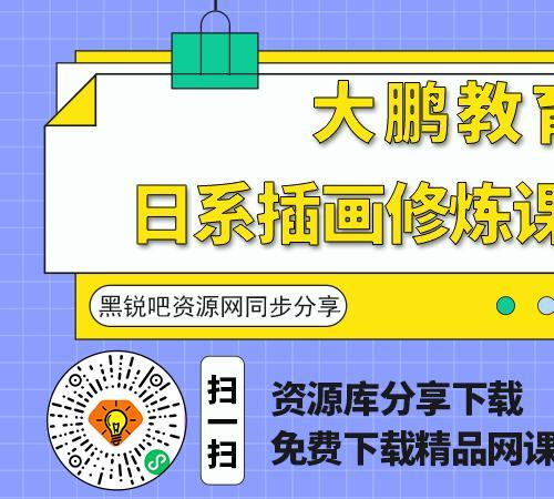 日系插画修炼课 大鹏教育2020期设计教程网课下载